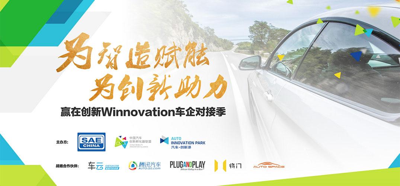走近广汽研究院•赢在创新•车企对接季