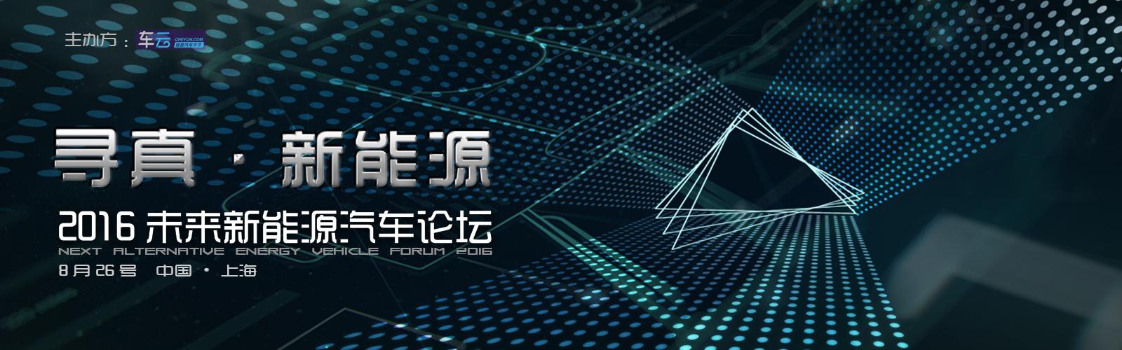 视频直播_2016未来新能源汽车论坛 - 车云网