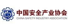 中国安全产业协会
