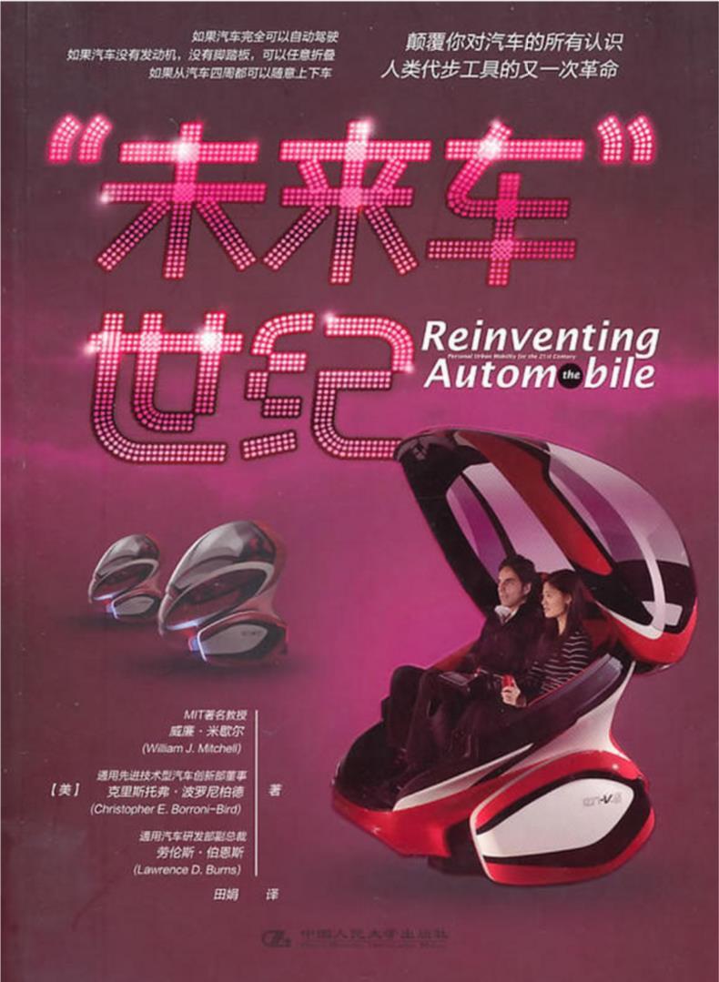 《未来车世纪》