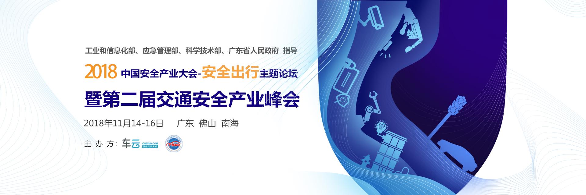 2018中国安全产业大会安全出行主题论坛暨第二届交通安全产业峰会