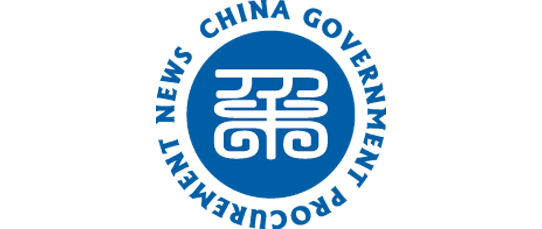 中国政府采购报