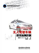 《无人驾驶车辆模型预测控制》