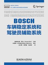 《BOSCH车辆稳定系统和驾驶员辅助系统》