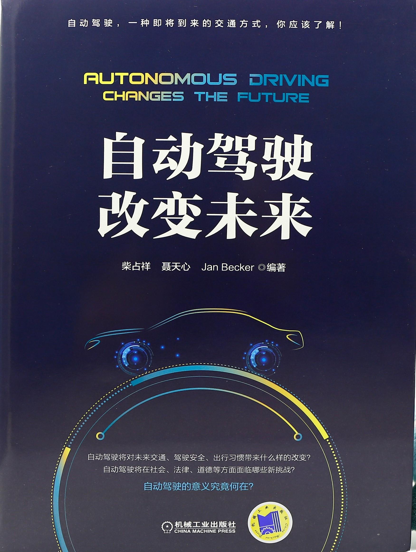 《自动驾驶改变未来》
