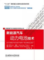 《新能源汽车动力电池技术》