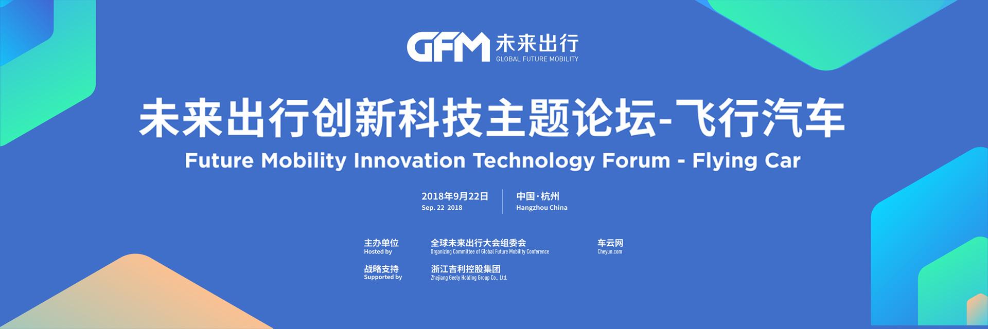 未来出行创新科技主题论坛——飞行汽车