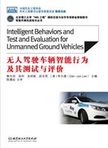 《无人驾驶车辆智能行为及其预测与评价》