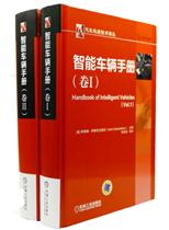 《智能车辆手册 卷Ⅰ、Ⅱ》