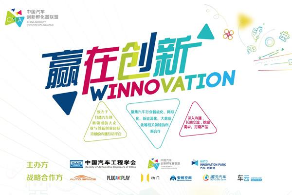 """搞企业对接,""""Winnovation赢在创新""""有什么不一样?"""