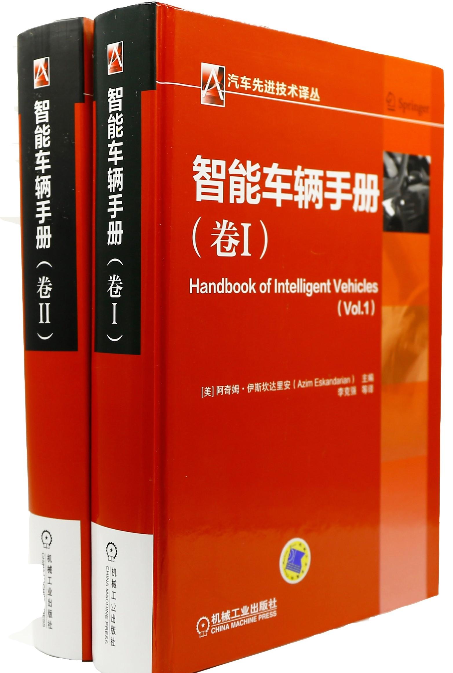 《智能车辆手册》(上下册)