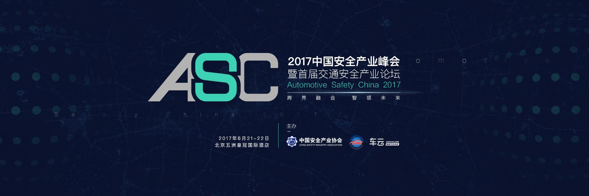 【专题】2017中国安全产业峰会暨首届交通安全产业论坛 - 车云网