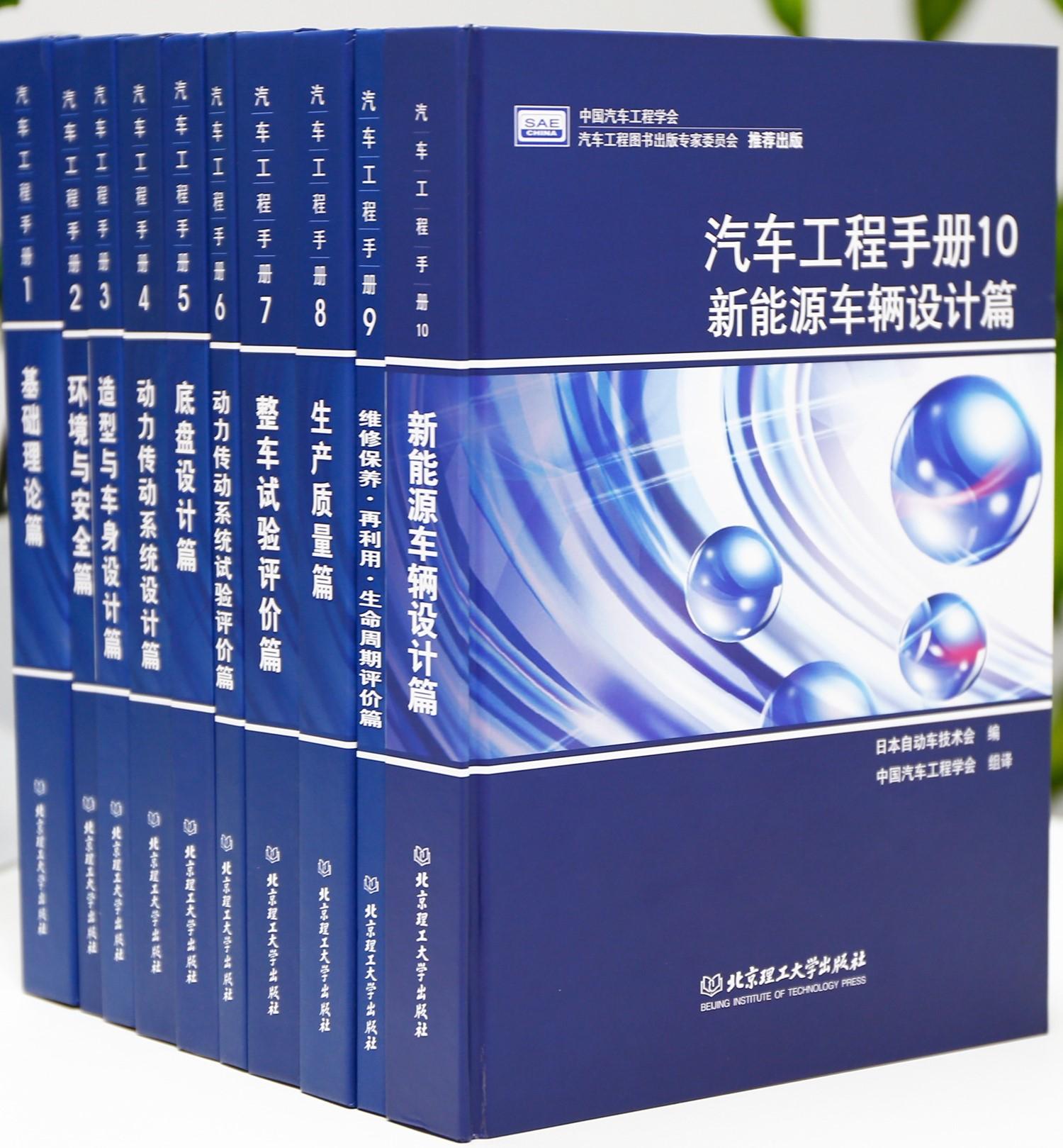 《汽车工程手册》(共10册)
