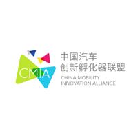 中国汽车创新孵化器联盟