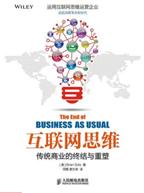 《互联网思维:传统商业的终结与重塑》