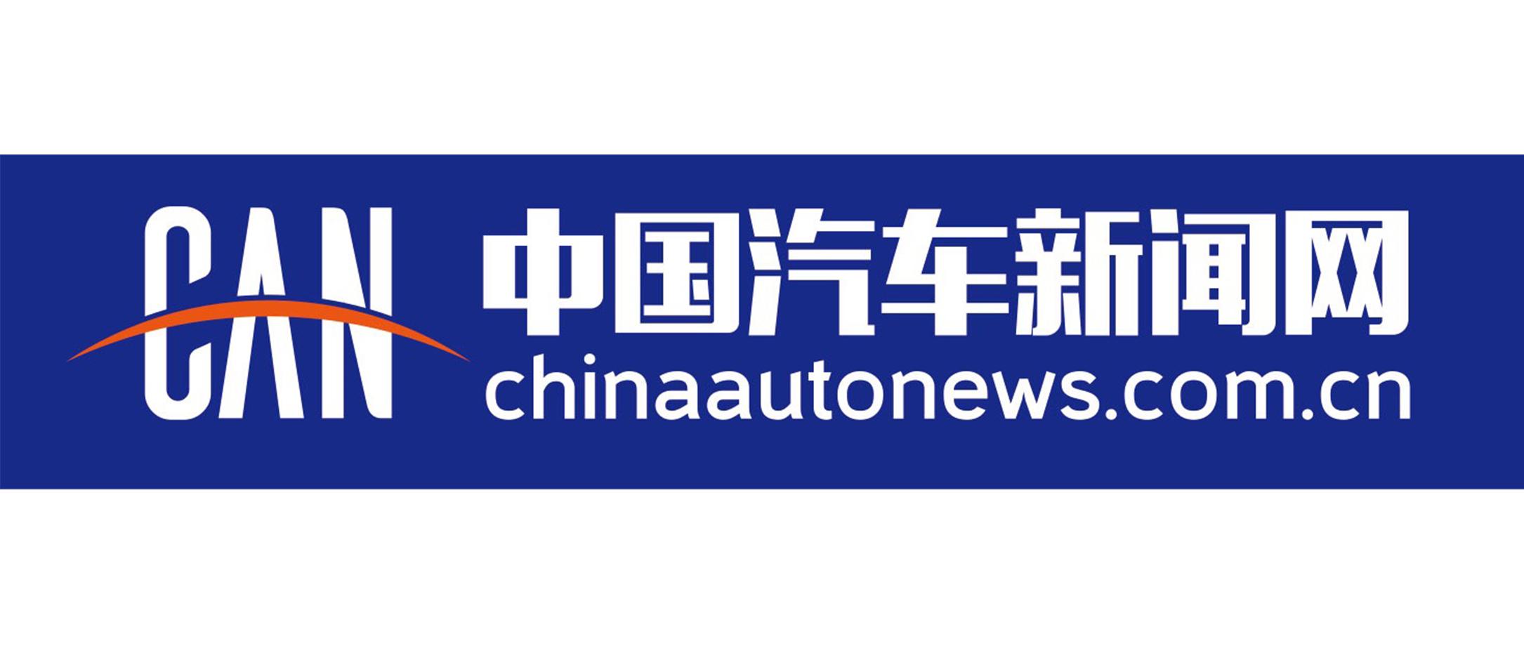 中国汽车新闻网