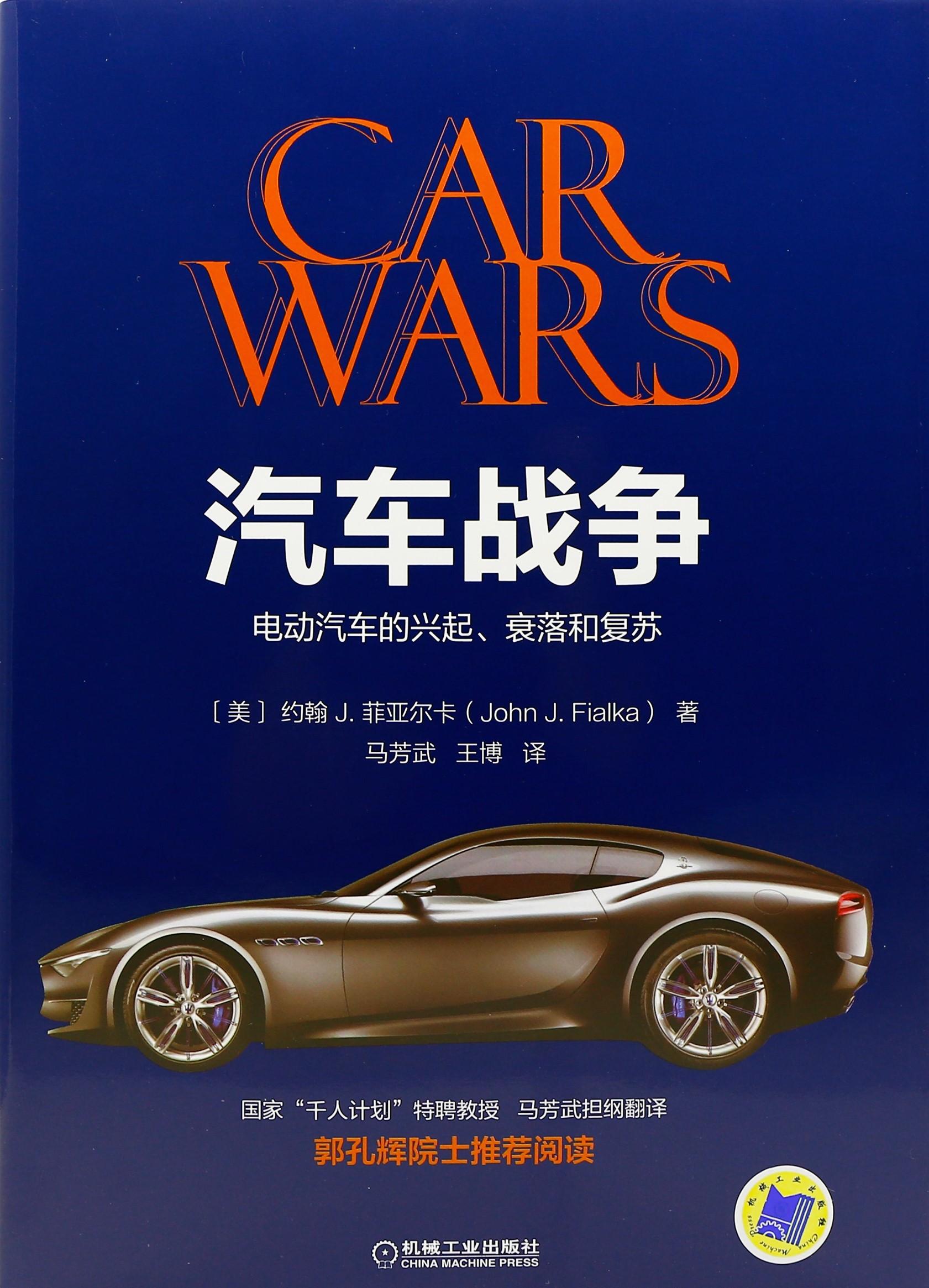 《汽车战争:电动汽车的兴起、衰落和复苏》