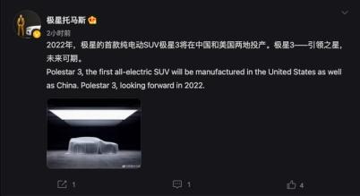 极星首款纯电动SUV极星3将于明年在中美两地投产