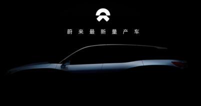 蔚来ES8量产车官图首秀,上海车展亮相11辆车