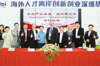 深圳建立首个无人驾驶示范区