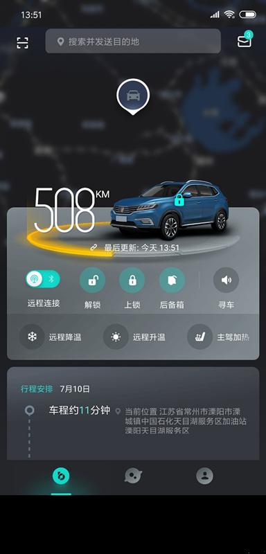 荣威RX5的手机APP界面
