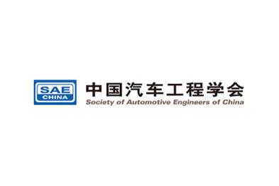 主办方——中国汽车工程学会