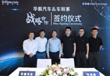 车和家与华晨汽车集团签订战略合作协议
