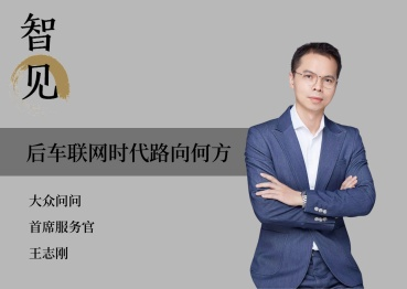 智见丨大众问问王志刚:后车联网时代路向何方