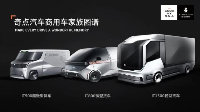奇点汽车高品质智能电动商用车家族图谱