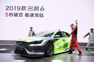 【新闻稿】2019上海车展名爵新闻稿1077.png