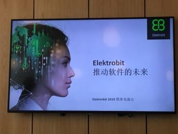 Elektrobit文英棠:与BAT有潜在机会实现合作 | CES Asia