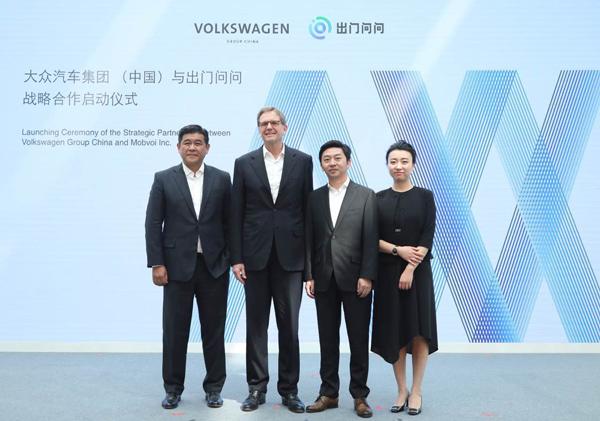 大众中国与出门问问战略合作启动仪式