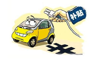 蓝皮书:2020年前新能源汽车补贴政策不会轻言退出