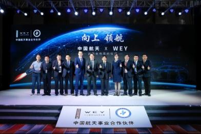 逐梦航天携手向上,WEY品牌正式成为中国航天事业合作伙伴
