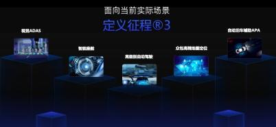 2020北京车展丨地平线推新一代AI芯片征程3,能耗比超多款行业主流芯片