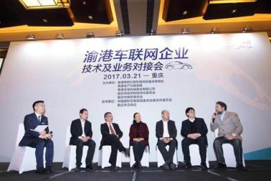 香港生产力促进局关注车联网 携港企拓展内地市场