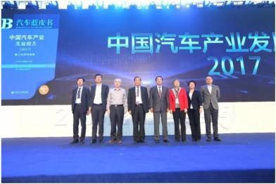 《2017中国汽车产业发展报告》发布,探讨中国汽车产业数字化转型
