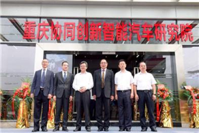 重庆协同创新智能汽车研究院落成,中科创达主导建设