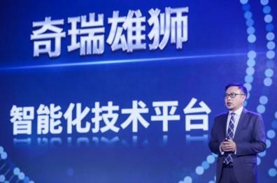 奇瑞雄狮设立南京研发中心加速智能化