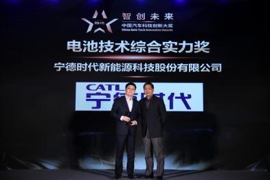 2018中国汽车科技创新大奖,宁德时代新能源科技股份有限公司荣获电池技术综合实力奖