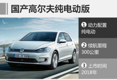 一汽大众推3款新能源车,含插电混/纯电动