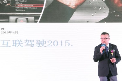 张石:宝马互联驾驶2015全新战略解读