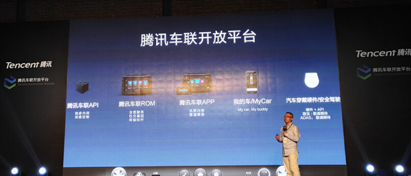 2015年,腾讯车联曾推出车联APP和车联ROM