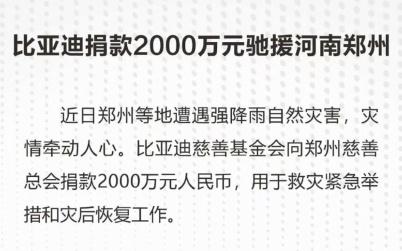 比亚迪向河南捐款2000万元 开放所有4S店作为应急避难场所