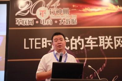 中国联通张然懋:4G车联网对运营商的挑战与机遇
