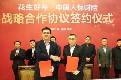 花生好车与中国人保达成战略合作,共同为车主保驾护航