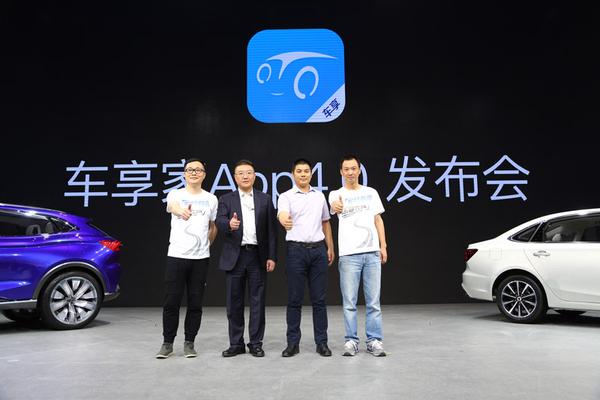 车享家4.0版本APP亮相上海车展
