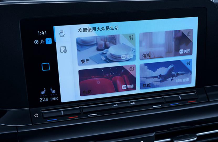 """标题:科技有意思丨智能交互+""""自动驾驶"""",细数高尔夫8的黑科技(1)1471.png"""