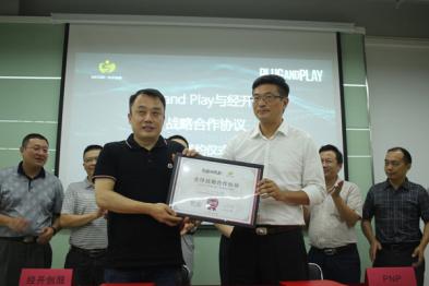 PNP与武汉开发区经开创服中心达成战略合作,设立联合创新中心