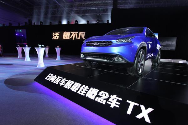 """奇瑞荣获""""日内瓦车展最佳概念车""""殊荣的TX"""